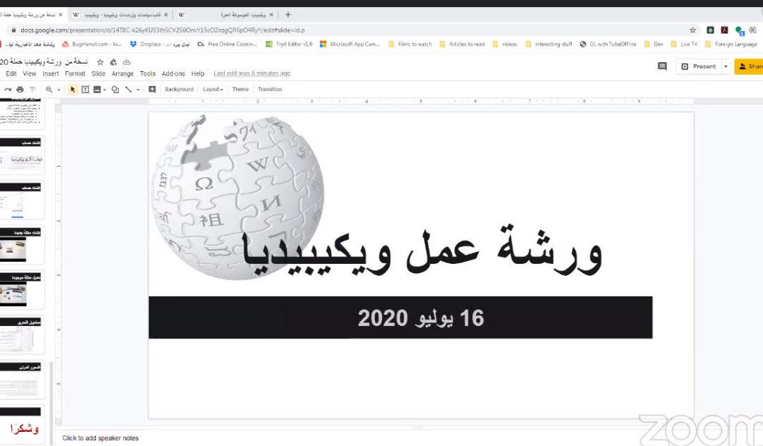 الرواد تشارك في ورشة عمل حول مبادئ التحرير وسياسات المحتوى على ويكيبيديا .