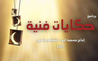 برنامج حكايات فنية …برنامج تلفزيوني يروي حكايات الفرق الفنية في فلسطين