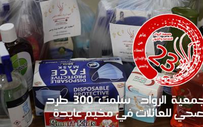 الرواد سلمت 300 طرد صحي للعائلات في مخيم عايدة