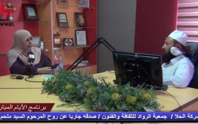 "Alrowwad Sponsors the religious radio show ""Holy Days"" on Mawwal Radio, Bethlehem."