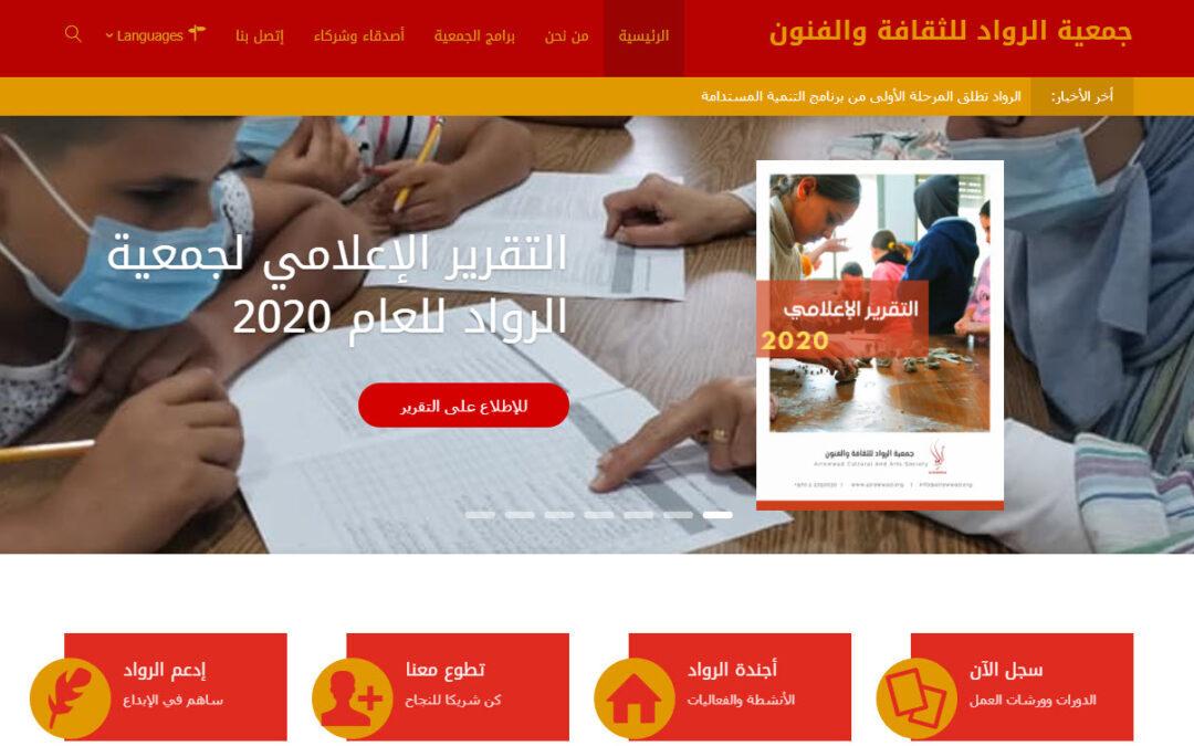 Alrowwad rend son site web plus accessible